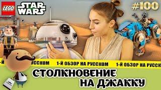 LEGO Star Wars 75148 Столкновение на Джакку. Встреча Рей и BB-8 (обзор набора)