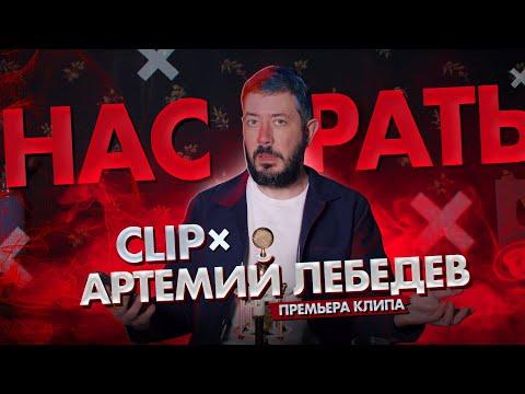 CLIPx и Артемий Лебедев  - Нас Рать (Премьера 2020)