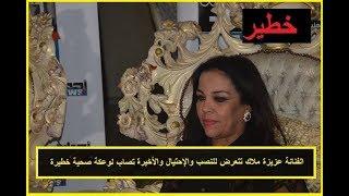 الفنانة عزيزة ملاك تتعرض للنصب والإحتيال والأخيرة تصاب بوعكة صحية خطيرة