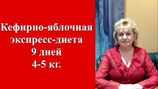 Кефирно-яблочная экспресс диета 9 ДНЕЙ - 4-5 КГ. Домашний Очаг с Мариной