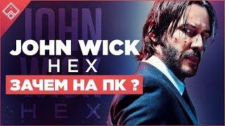 John Wick Hex ◈ Зачем на пк ?   обзор