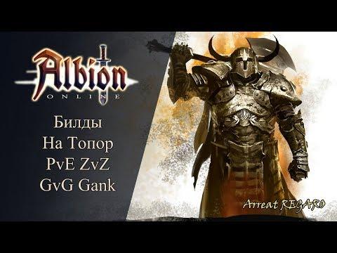 Albion Online : Билды на Топор PvE/ ZvZ/ GvG/ Gank