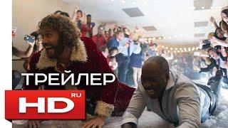 Новогодний корпоратив - Русский Трейлер (2016)