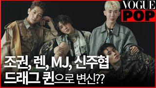 조권, 렌, MJ, 신주협 네 명이 모인 이유는? 뮤지…