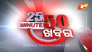 25 Min 50 Khabar 04 Oct 2017 | Breaking news in Odia - OTV