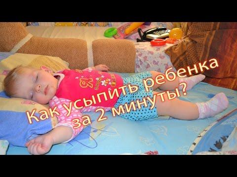 Как усыпить ребенка за 2  минуты? Грудной ребенок (10, 11 месяцев) засыпает за столом. ЗАБАВНО!