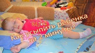 Как усыпить ребенка за 2  минуты? Грудной ребенок (10, 11 месяцев) засыпает за столом. ЗАБАВНО!(Порой сидишь с малышом и думаешь – « Как усыпит этого ребенка?». Играет, хнычет, что угодно, видно же, что..., 2015-02-18T13:47:49.000Z)