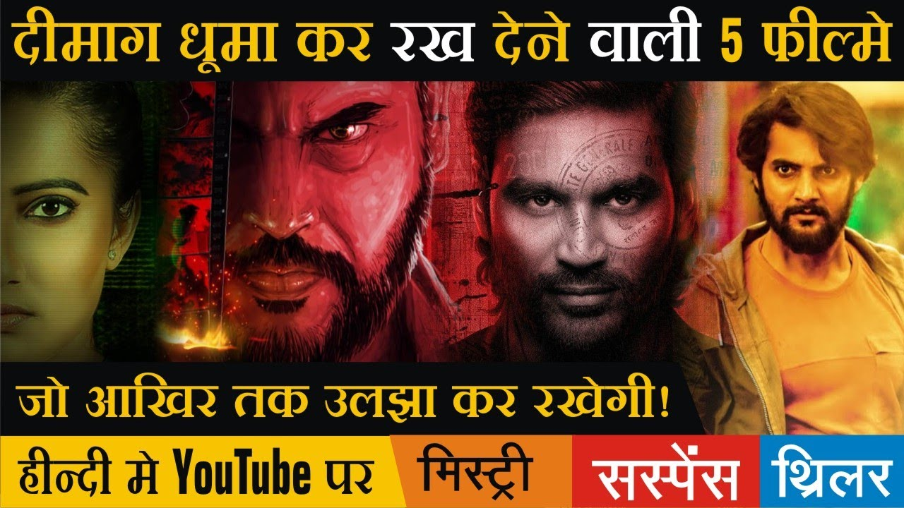 Download Top 5 New South Mystery Suspense Thriller Movies Hindi Dubbed Available On Youtube | Sasi | Dark Web