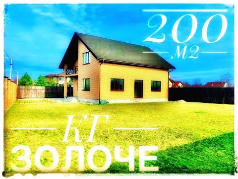 Дом с ремонтом 200 м2 в Киеве КГ Золоче
