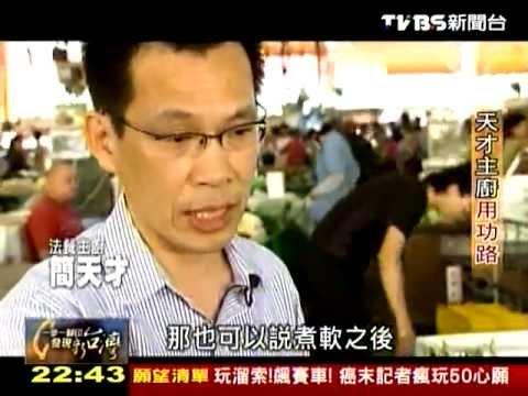 20131020 TVBS 一步一腳印 發現新臺灣 天才主廚用功路 - YouTube