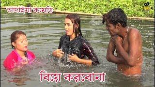 বিয়ে করবোনা I Bia Korbona I Koutuk I Bangla Comedy 2018