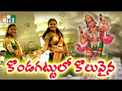 Lord Anjaneya - Sri Anjaneya Divya Mahimalu  - Kondagattu lo Koluvaina - Video Album Songs