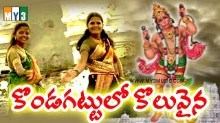 Lord Anjaneya - Sri Anjaneya Divya Mahimalu  - Kondagattu lo Koluvaina - Video Album Songs