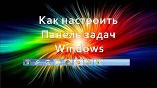 Как настроить Панель задач Windows