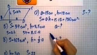 Номер 459 Геометрия 7 9 класс Атанасян