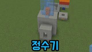 정수기(마인크래프트 : 마플전자)