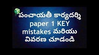 పంచాయతీ కార్యదర్శి papers 1 key mistakes