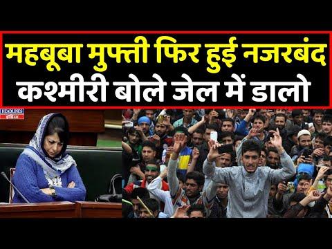 Mehbooba Mufti की नजरबंदी पर बोल उठी कश्मीरी जनता । Headlines India