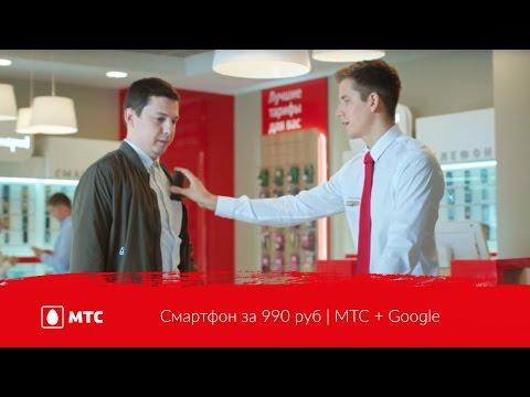Смартфон за 990 руб | МТС + Google