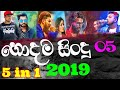 Bawanawakdo Mp3 Download Hiru Fm