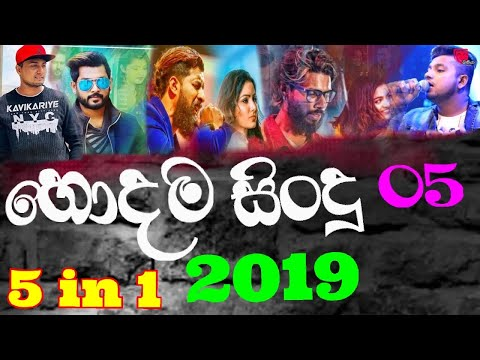 Sinhala New Song Collection 2019  Sinhala New Song   5 In 1