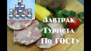 Завтрак туриста по ГОСТу СССР в домашних условиях