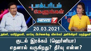 Doctoridam Kelungal-News7 Tamil TV Show