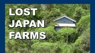 Lost Japan farms ロスト日本農場 - Abandoned Japan 日本の廃墟