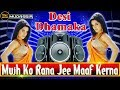 Mujh Ko Rana Ji Maaf Karna || Old Bollywood Dj Mix 2018 ( Desi Dj Night Club ) Dj Mudassir Mixing