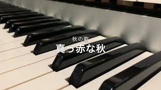 鈴木祥子 - 真赤な秋