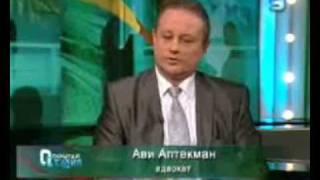 Депортация из Израиля  - адвокат Ави Аптекман на 9 канале израильского ТВ
