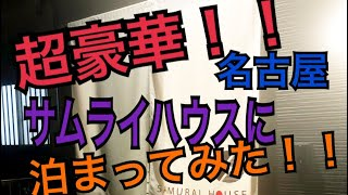 名古屋で超やり手!!秋田氏の噂のサムライハウスに泊まってみた!!