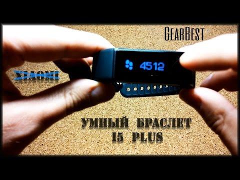 I5 Plus Smart Watch.  Умные часы  (аналог Xiaomi Mi Band). Фитнес браслет. Gearbest.