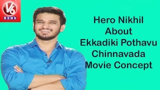 Hero Nikhil About Ekkadiki Pothavu Chinnavada Movie Concept  || V6 News