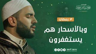 وبالأسحار هم يستغفرون | 3 رمضان | الشيخ محمود الحمود