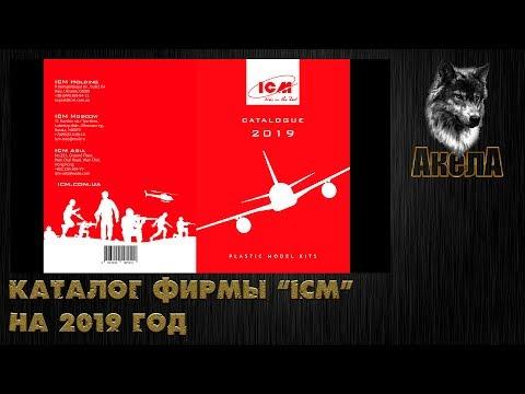 "Каталог фирмы ""ICM"" на 2019 год"