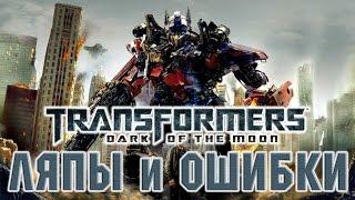 Трансформеры 3 - Ляпы и ошибки / Transformers 3 [ Mistakes ]