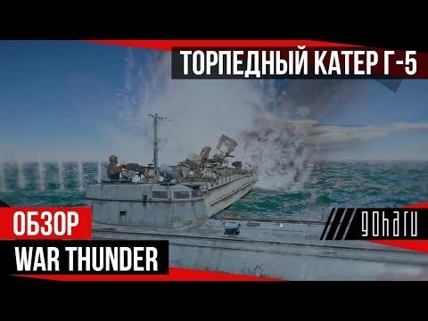 War Thunder - Торпедный катер типа Г-5