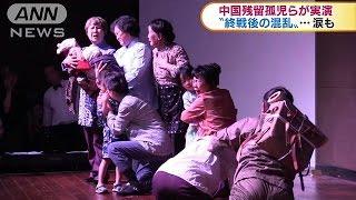 日中国交正常化45周年 残留孤児らが北京大学で劇(17/06/26) thumbnail
