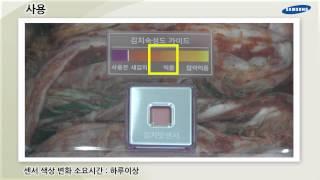 삼성전자 김치냉장고 김치통 신규 맛센서 사용방법