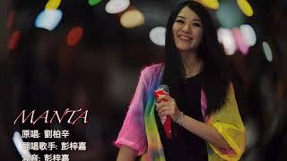 【Manta】cover by Jasmine彭梓嘉 電子混音 試唱半首(原唱劉柏辛) #coverbyJasmine彭梓嘉 #翻唱歌手 #Manta #劉柏辛