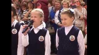 КРТВ. В 12 школе праздновали День знаний и новоселье