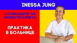 Обучение/Аусбильдунг на физиотерапевта в Германии. Практика в больнице.