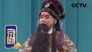 《CCTV空中剧院》 20190724 京剧《胭脂宝褶》| CCTV戏曲