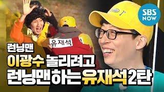 [Running Man] 'Yoo Jae-seok's running man to make fun of Lee Kwang-soo' 2nd