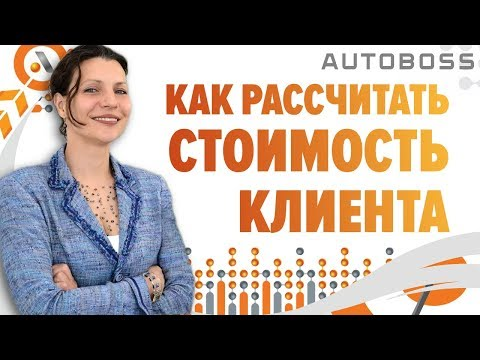Как рассчитать стоимость клиента. Жизненный цикл клиента. Татьяна Григорьева. AutoBoss