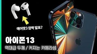 아이폰13, 13 프로 - 카툭튀 너무한데? | 에어팟…