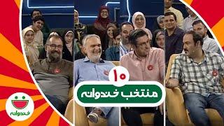 منتخب خندوانه - ادابازی مهران غفوریان و شهاب عباسی قسمت 10