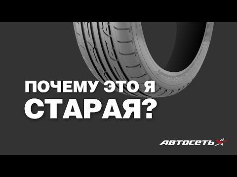 Дата производства шин: стоит ли смотреть на возраст
