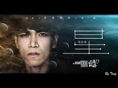 電影《流浪地球》推廣曲 - 楊宗緯《星》(完整音頻版)